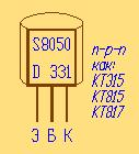 Транзистор S8050 - реальная цоколёвка и проводимость - n-p-n, как у КТ315