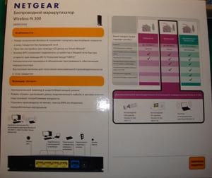 Параметры маршрутизатора Netgear Wireless-N 300 - увеличить
