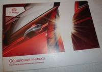 ТО1 для Kia Ceed SW FL - Сервисная книжка