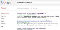 О странностях поисковиков и конструкции блога