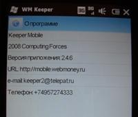 WM Keeper - о программе - увеличить