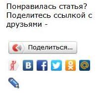 Кнопки социалок от Яндекса