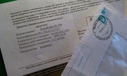 Штраф от 19.03.14 превышение как оплатить без комиссии? - увеличить