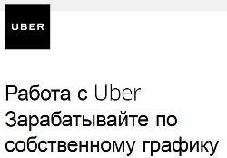 Uber - прекрасная возможность заработать весьма приличные деньги!