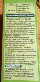 Престиж КС от Bayer Garden - обратная сторона коробки с инструкцией - увеличить