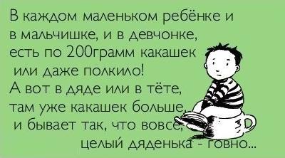 В каждом маленьком ребёнке, и в мальчишке, и в девчонке...