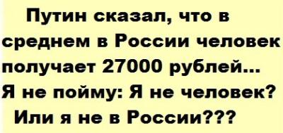 Путин сказал, что в среднем в России человек получает 27000 рублей...