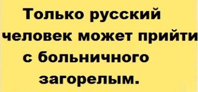 Только русский человек может придти с больничного загорелым!