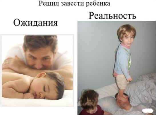 Решил завести ребёнка? Ожидания и реальность