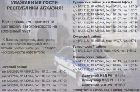 Номера гаишных машин Абхазии - увеличить