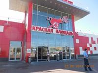 Анапа - торговый центр Красная площадь - увеличить