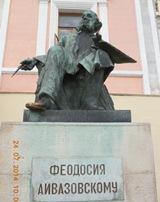 Памятник Айвазовскому у музея - увеличить