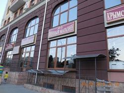 Алушта центр - фирменный винный магазин - здесь купили 6 вина Массандра всяких - увеличить