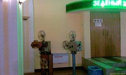 Кинотеатр Крым, внутри - фирменный музей! - увеличить