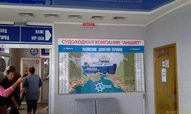 Порт Крым - расписание паромов - увеличить
