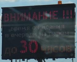 Табло индикатор - ожидаемое время переправы на пароме 11 июля 2014 года - 30 часов. Пост ДПС, пос. Ильич - увеличить