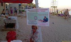 Новый массажист на пляже, типа фирменный - увеличить