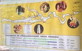 Маршруты по оборудованной части Мраморной пещеры - увеличить