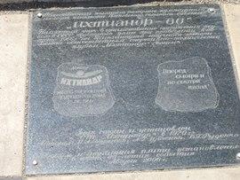 Памятный знак на месте первого погружения здесь, ещё в годы Советского Союза - увеличить
