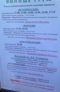 Винные туры - экскурсии по заводу шампанских вин, расписание и цены, июль 2015 года - увеличить