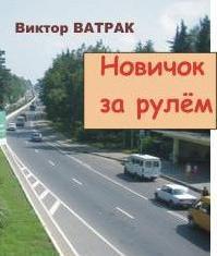 Электронная книга - Новичок за рулём. Учебник по вождению автомобиля