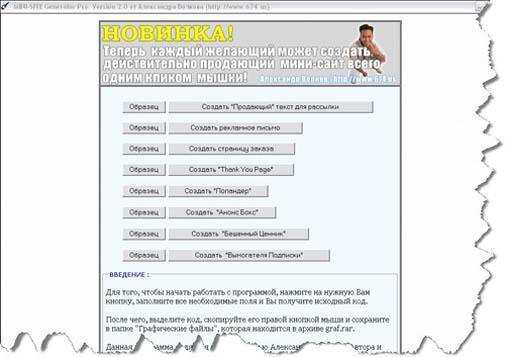 Программа Генератор сайтов - нажмите для перехода на страничку с подробным описанием
