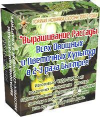 Книга Выращивайте рассаду овощных и цветочных культур в 2-3 раза быстрее!