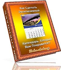 Книга Как Сделать Эксклюзивный Календарь, Который Вам Понравится