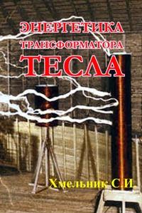Энергетика трансформатора Тесла