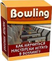 Книга Как научиться мастерски играть в боулинг